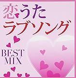 恋うたラブソング BEST MIX