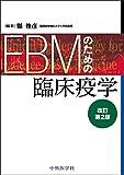 EBMのための臨床疫学
