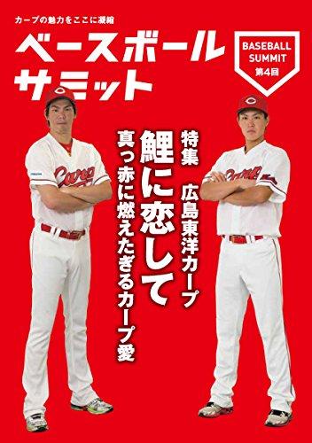 ベースボールサミット第4回 広島東洋カープ 鯉に恋して 真っ赤に燃えたぎるカープ愛の詳細を見る