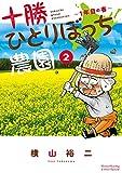 十勝ひとりぼっち農園(2) (少年サンデーコミックススペシャル)
