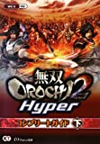 「無双OROCHI2 Hyper コンプリートガイド 下」の画像