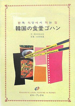 韓国の食堂ゴハンの詳細を見る