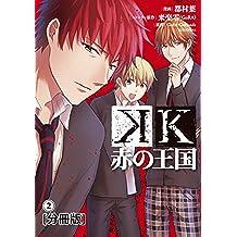 K 赤の王国 分冊版(2) (ARIAコミックス)
