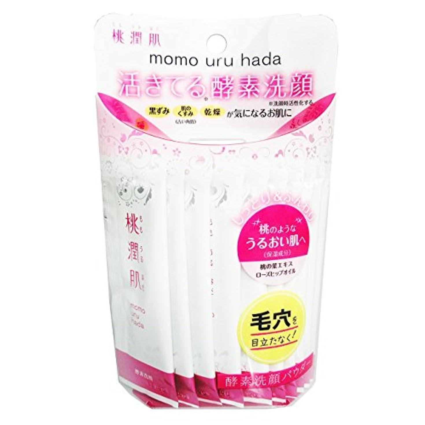 要旨ニュース魅了する桃潤肌 酵素洗顔パウダー (1g×32包)
