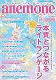 anemone(アネモネ)2019年12月号 画像