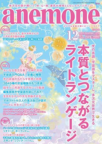 anemone(アネモネ)2019年12月号