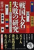「戦国大名」失敗の研究【群雄割拠篇】 (PHP文庫)