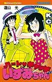 ハートキャッチいずみちゃん(1) (月刊マガジンコミックス)