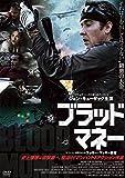 ブラッド・マネー[DVD]