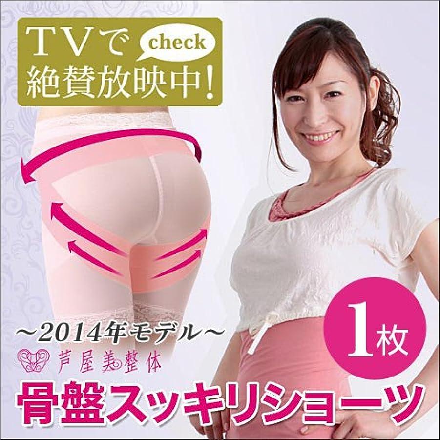 狂う通知するブレス芦屋美 整体 骨盤ショーツ 2014 1枚  (ピンク?M)