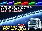 24V ナイトライダー LED デイライト/テープライト/モールライト 7カラー/リモコン仕様 【KK200】
