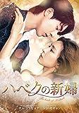 ハベクの新婦 DVD-BOX1