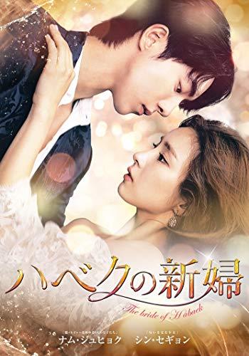 ハベクの新婦 DVD-BOX2 <シンプルBOX 5,000円シリーズ>