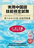実用中国語技能検定試験問題集1・2・3級 (第7・8・9・10回)