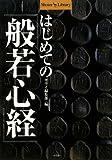 はじめての『般若心経』 (Shotor Library)