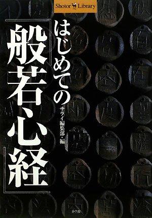 はじめての『般若心経』 (Shotor Library)の詳細を見る