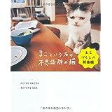 まこという名の不思議顔の猫 まこづくしの総集編