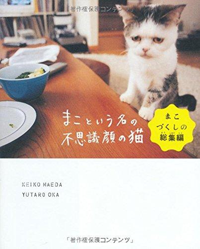 まこという名の不思議顔の猫 まこづくしの総集編の詳細を見る