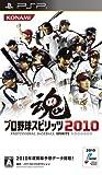 KONAMIその他 プロ野球スピリッツ2010 VP064-J1の画像