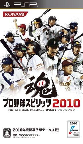 プロ野球スピリッツ2010