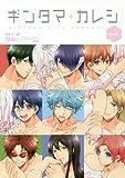 ギンタマ+カレシ-Kiss-: ポー・バックス 銀魂コミックアンソロジー (POE BACKS 銀魂コミックアンソロジー)