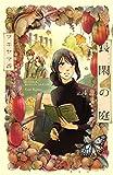 長閑の庭(4) (Kissコミックス)