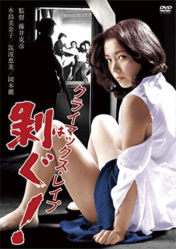 クライマックス・レイプ 剥ぐ! [DVD] コロムビアミュージックエンタテインメント Happinet