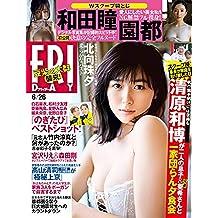 FRIDAY (フライデー) 2020年6月26日号 [雑誌] FRIDAY