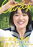 SUMMER CANDY 2017 (TOKYO NEWS MOOK 640号)