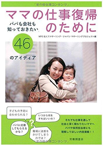 ママの仕事復帰のために パパも会社も知っておきたい46のアイディアの詳細を見る