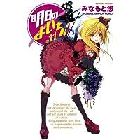 明日のよいち! Vol.11 (少年チャンピオン・コミックス)