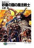 魔法戦士リウイ 砂塵の国の魔法戦士 (富士見ファンタジア文庫)