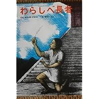 わらしべ長者 (絵本むかしばなし傑作選 (14))