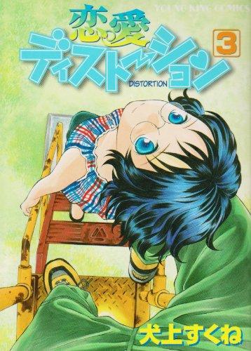 恋愛ディストーション 3 (ヤングキングコミックス)の詳細を見る