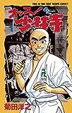 オッス!少林寺(1) (少年サンデーコミックス)