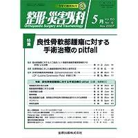 整形・災害外科 2007年 05月号 [雑誌]