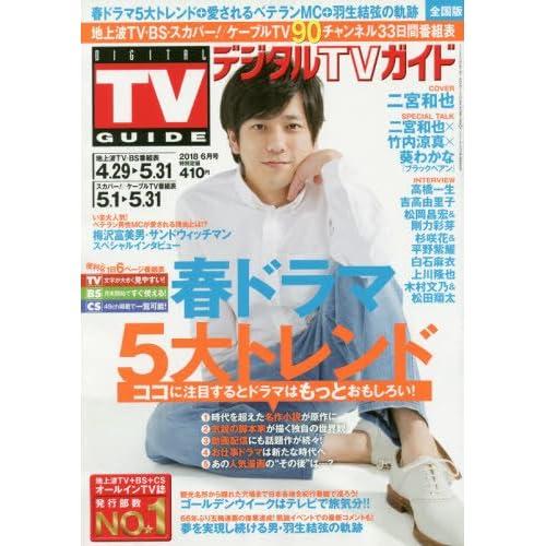 デジタルTVガイド 2018年 06 月号 [雑誌]