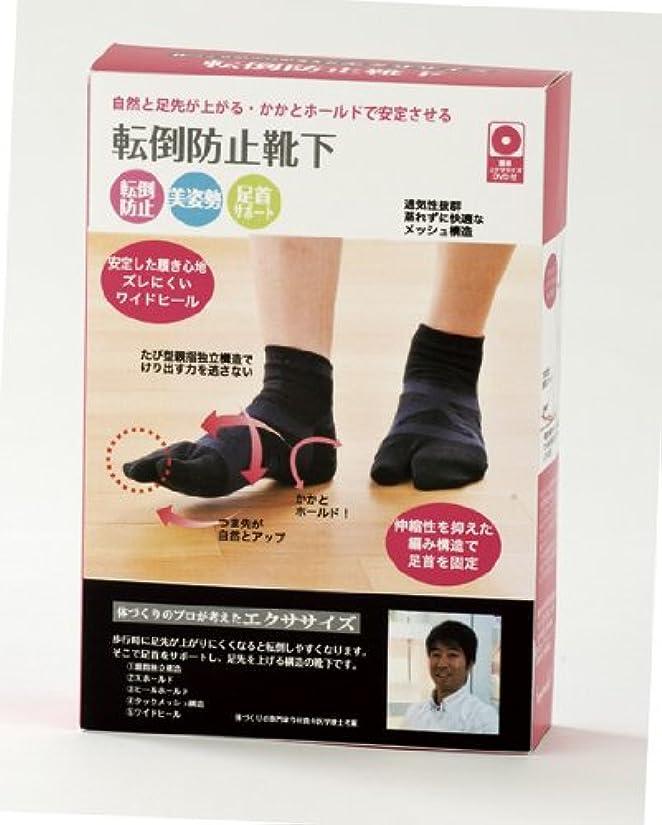 偽分離する疼痛らくらくウォーキング サポート靴下 L ピンク