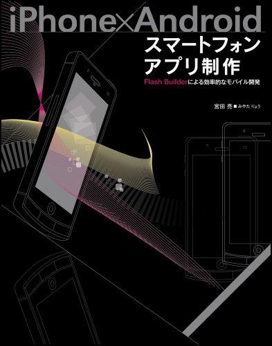 iPhone×Android スマートフォンアプリ制作 ~Flash Builderによる効率的なモバイル開発~の詳細を見る