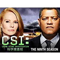 CSI:科学捜査班 シーズン 9 (吹替版)