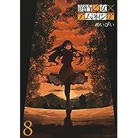 黄昏乙女×アムネジア 8巻 (デジタル版ガンガンコミックスJOKER)