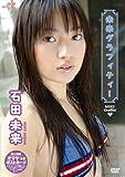 石田未来 未来グラフィティー [DVD]