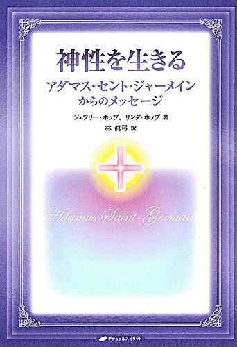 神性を生きる―アダマス・セント・ジャーメインからのメッセージ