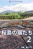 桜島の猫たち 2