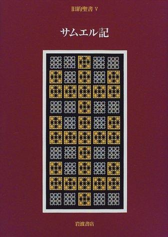 旧約聖書〈5〉サムエル記の詳細を見る