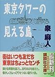 東京タワーの見える島 (講談社文庫)