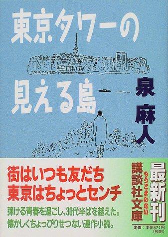 東京タワーの見える島 / 泉 麻人