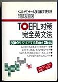 TOEFL対策完全英文法