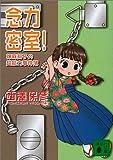 念力密室!—神麻嗣子の超能力事件簿 (講談社文庫)