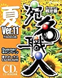 Best Macのグリーティングカードソフト - 宛名職人 Ver.11 Summerキャンペーン版 Macintosh CD版 Review